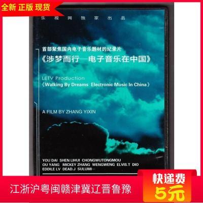 《涉夢而行--電子音樂在中國》 張藝馨作品DVD 局地滿百包快