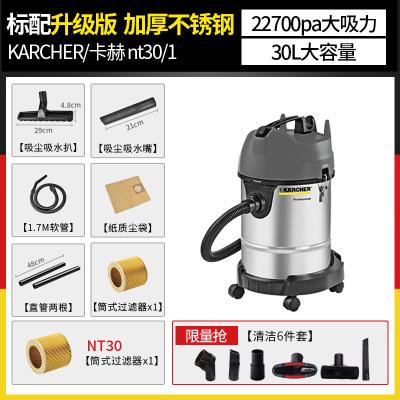 吸塵器大吸力家用商用古達大功率車用裝修強力工業吸水吸塵機 NT30套餐二