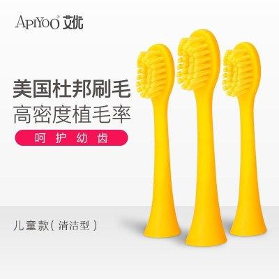 荷蘭apiyoo艾優皮卡丘電動牙刷兒童款原裝替換軟毛刷頭 3支裝 清潔型