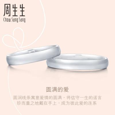 周生生(CHOW SANG SANG)Pt950铂金戒指白金戒指对戒81526R计价