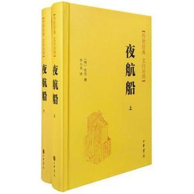 正版書籍 夜航船(全2冊 傳世經典 白文對照) 9787101111125 中華書局