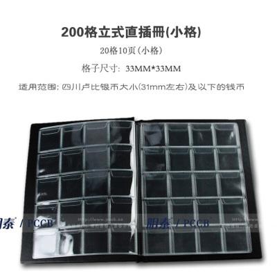 东吴收藏 PCCB 高档集邮册用品 邮票册 小型张 钱币册 空册 纸夹册 200格