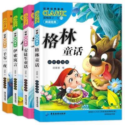 影響孩子一生的童話 共4冊 兒童繪本 學生一二三年級課外閱讀書籍