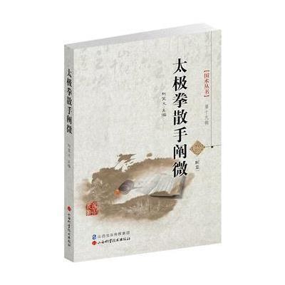 正版書籍 太極拳散手闡微 9787537749183 山西科學技術出版社