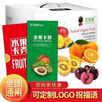 【买十赠一】中科农业水果礼盒 春节团购水果卡电子卡券礼品卡10选1水果套餐 368型