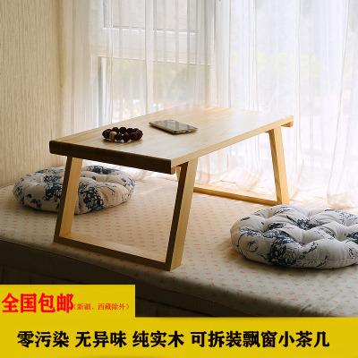 航竹坊 日式飘窗桌子小茶几榻榻米简约窗台地台桌矮桌实木炕桌床上电脑桌