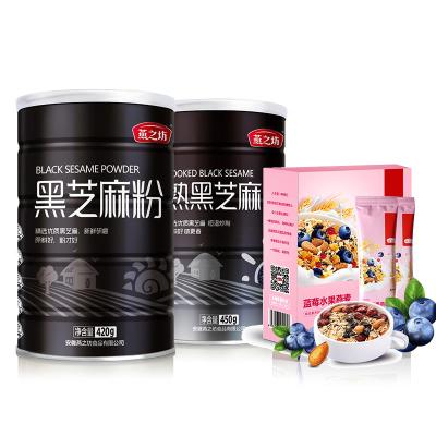 【组合装】【赠蓝莓燕麦】燕之坊黑芝麻粉420g+熟黑芝麻粒450g
