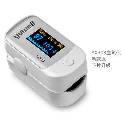 鱼跃指夹血氧仪YX303血氧饱和度检测仪脉搏监测仪指夹式心率仪