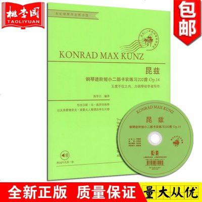正版 昆兹钢琴进阶短小二部卡农练习200首 Op.14 上海教育出版社