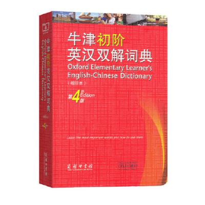 牛津初階英漢雙解詞典(第4版)縮印本