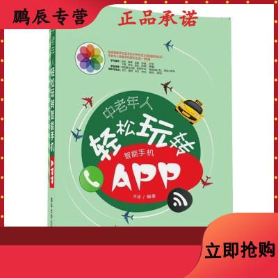 中老年人輕松玩轉智能手機APP 老年人學智能手機使用方法操作教程書籍 學手機的大字體號教學書 智能手