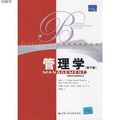管理学 第9版(工商管理经典译丛)(更换新版,链接http://product.d