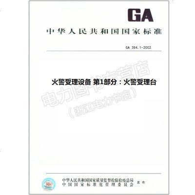 GA384.1-2002火警受理設備第1部分:火警受理臺384