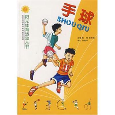 手球陳剛9787807209430吉林出版集團股份有限公司