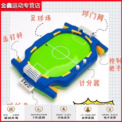 蘇寧放心購兒童對戰室內桌上游戲機桌式足球臺運動互動足球親子玩具彈射簡約新款