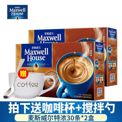 【拍下送杯】麦斯威尔咖啡特浓30条速溶三合一咖啡粉条装390g*2盒装