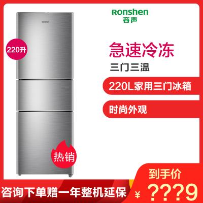 預售【99新】容聲冰箱(Ronshen)BCD-220RD2N 小型 三門 220升大容量 直冷靜音節能省電二級能效冰箱
