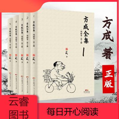 正版 《方成全集》 中國漫畫藝術史上的世紀之作 廣東人民出版社 中山特輯9787218109992