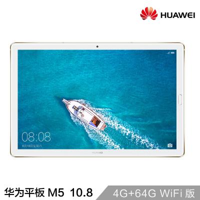 【二手95新】华为(HUAWEI)平板M5 10.8英寸 平板电脑(4GB+64GB WiFi版 哈曼卡顿音效)