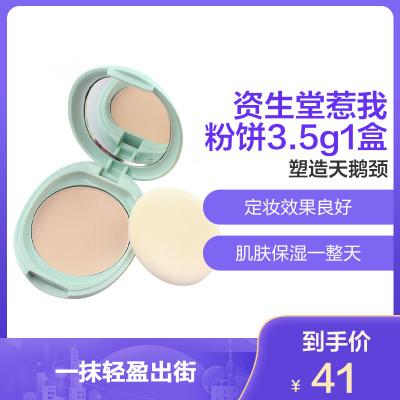 資生堂(SHISEIDO)neuve惹我粉餅3.5g 日本原裝進口 清爽蜜粉餅 防曬定妝控油透明散粉