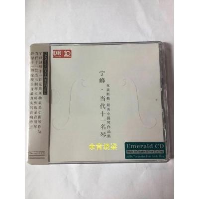 达人艺典 宁峰 当代十一名琴 克莱斯勒小提琴作品集 CD 正版