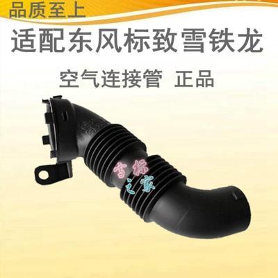標致2008 301 全新愛麗舍 C3-XR 空濾連接管 空氣進氣管 標志原裝 全新愛麗舍