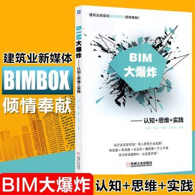 建筑管理书籍 BIM大爆炸认知+思维+实践 建筑业新媒体BIMBOX倾情奉献 BIM技术知识服务 与行业名家对话思考