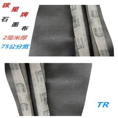碳星牌石墨布砂光机砂带机石墨布润滑带75厘米宽碳星石墨垫片