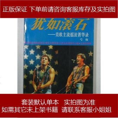 犹如滚石 弓枚 编 西安交通大学出版社 9787560506678