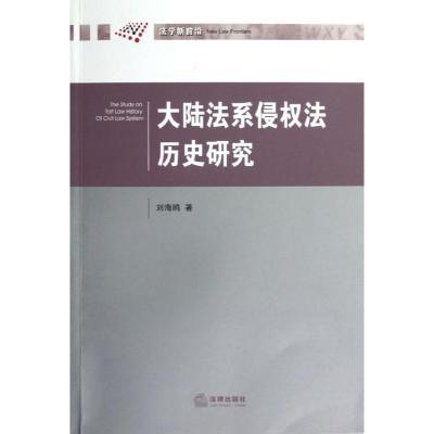 正版 大陆法系侵权法历史研究 刘海鸥 法律出版社 9787511842978 书籍