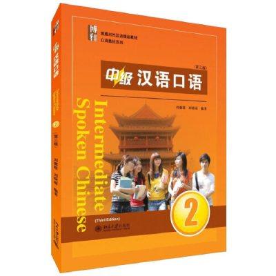 中級漢語口語 2 (第三版)
