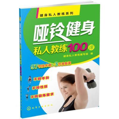 健身私人教練系列--啞鈴健身私人教練100課
