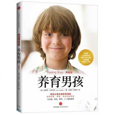 正版现货  养育男孩 (澳)史蒂夫 比达尔夫,丰俊功,宋修华 中信出版社