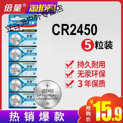 CR2450紐扣電池3V鋰寶馬新3/5/7系汽車鑰匙遙控器玩具藍牙卡汽車小電子玩具RFID卡電動車通用型號
