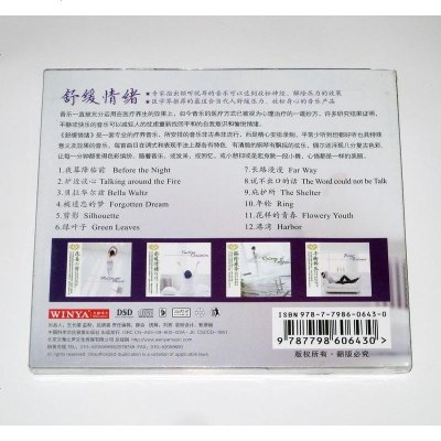 正版  音樂療法舒緩情緒CD放松助眠舒心安神輕音樂光盤碟片