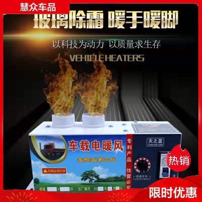 车载暖风机电暖器大货车除霜器取暖器电加热制热汽车暖风机12v24v 新两孔12V800W【可调速】