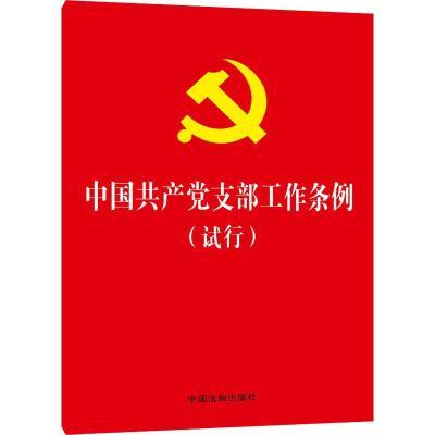 中國共產黨支部工作條例(試行) 中國法制出版社 著 中國法制出版社 編 社科 文軒網