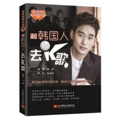 就是要唱外語歌系列:和韓國人去K歌(漢韓對照) 方麗 9787512420359 北京航