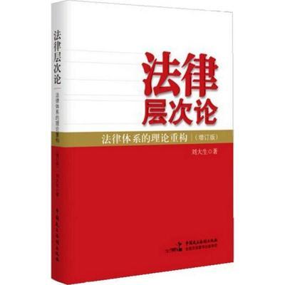 法律層次論:法律體系的理論重構(增訂版)劉大生9787516209769