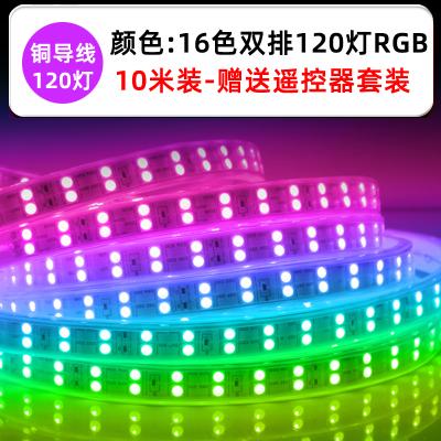 燈帶led三色變色家用220v戶外裝飾客廳臥室吊頂七彩變色燈條 -10米裝-16色雙排120燈