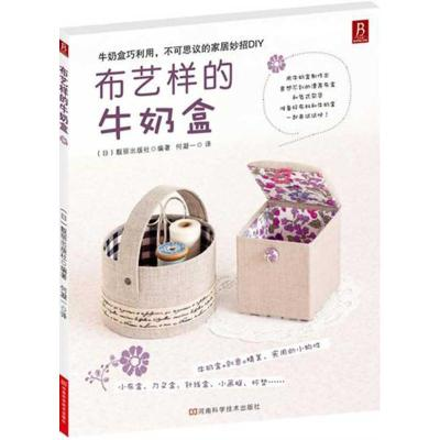 正版 布艺样的牛奶盒 (日)靓丽出版社 河南科学技术出版社 9787534953231 书籍
