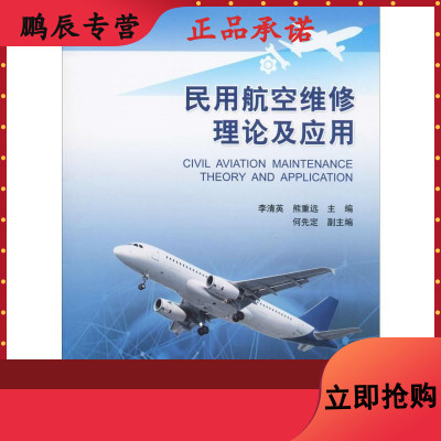 民用航空维修理论及应用