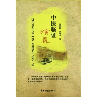 正版 中医临证演义 谢炳国,等 中医古籍出版社 9787515202358 书籍