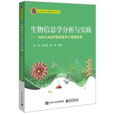 全新正版 生物信息学分析与实践——MATLAB生物信息学工具箱应用
