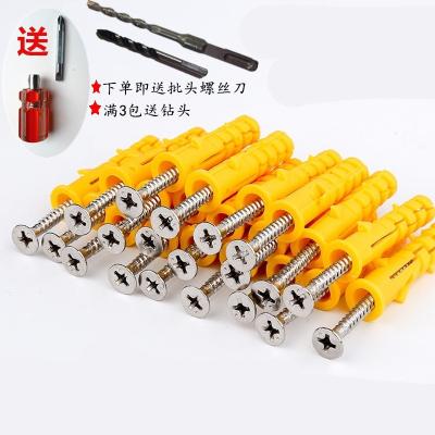 小黃魚塑料膨脹管膨脹螺絲配不銹鋼螺絲膠塞脹塞6mm8mm10mm美固釘