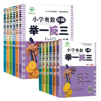 全套12冊正版小學奧數舉一反三 一二三四五六年級 AB版小學奧數全套教程小學奧數舉一反三暑假作業奧數教材輔導小學數學題庫