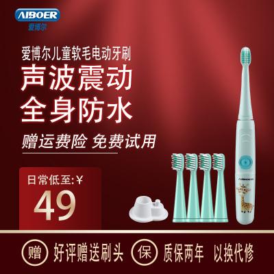 愛博爾(AIBOER)兒童電動牙刷 33000轉 聲波震動 電動牙刷兒童 軟毛3-6-12歲讓寶寶愛上刷牙 王子藍4刷頭