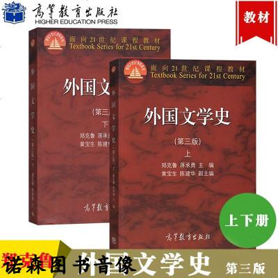 外國文學史 第三版第3版 上下冊 鄭克魯蔣承勇 高等教育出版社 歐美文學19世紀前20世紀文學亞非文學 考研用書 外