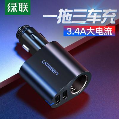 绿联车载充电器快充速一拖三手机/汽车充转换USB插头多功能点烟器双口USB