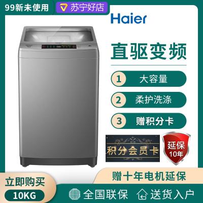 【官方直供样品机】Haier/海尔XQS100-BZ866 10KG直驱变频 波轮洗衣机 全自动 双动力可洗真丝天沐系列